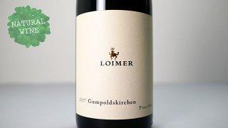 [2250] Gumpoldskirchen Pinot Noir 2017 Fred Loimer / グンポルツキルヘン ピノ・ノワール 2017 フレッド・ロイマー