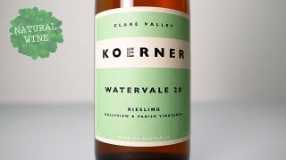 [2850] Watervale Riesling 2020 Koerner Wine / ウォーターヴェイル・リースリング 2020 コーナー