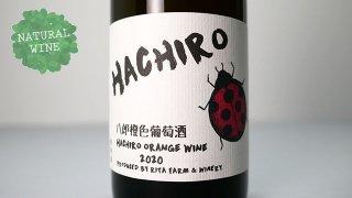 [2900] 八郎橙色葡萄酒 2020 RITA FARM & WINERY / 八郎橙色葡萄酒 2020 リタファーム&ワイナリー