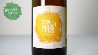 [2775] Vin de Garde a Vue 2018 Thibault Stephan / ヴァン・ド・ガルド・ア・ヴュ 2018 チボー・ステファン