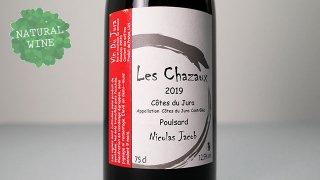 [5625] Les Chazaux 2019 Nicolas Jacob / レ・シャゾー 2019 ニコラ・ジャコブ