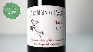 [2175] Le Raisin et I'Ange Rouge - Bran 2017 Le Raisin et L'Ange / ランジュ・ルージュ ブラン 2017 ル・レザン・エ・ランジュ