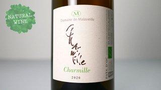 [1200] Charmille blanc 2020 Domaine de Malavieille / シャルミール・ブラン 2020 ドメーヌ・ドゥ・マラヴィエイユ