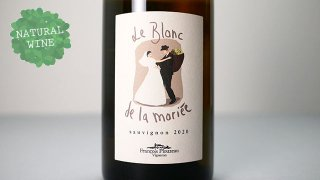 [2175] Le Blanc de la Mariee 2020 Dom. de la Garreliere / ル・ブラン ド・ラ・マリエ 2020 ドメーヌ・ド・ラ・ギャルリエール