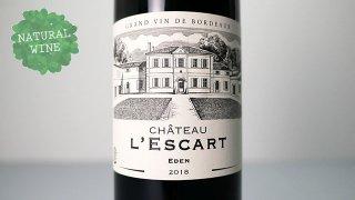 [2100] Ch. l'Escart Cuvee Eden 2018 Chateau L'Escart / シャトー・レスカール キュヴェ・エデン 2018 シャトー・レスカール