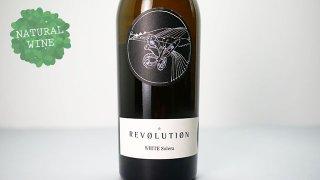 [2250] Revolution White Solera NV(2013-2020) Johannes Zillinger / レヴォリューション ホワイト・ソレラ NV(2013-2020)