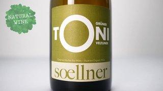 [1725] TONI Gruner Veltliner 2020 Weingut Soellner / トーニ グリューナー・ヴェルトリーナー 2020 ヴァイングート・スールナー