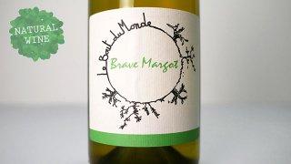 [2850] Brave Margot 2019 Domaine du Bout du Monde / ヴラウ・マルゴ 2019 ドメーヌ・デュ・ブ・デュ・モンド