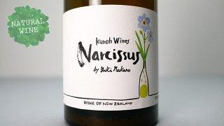 [3360] Narcissus 2019 Kunoh Wines / ナルシッサス 2019 九能ワインズ