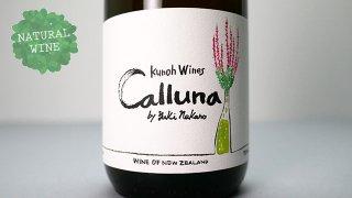 [3360] Calluna 2019 Kunoh Wines / カルーナ 2019 九能ワインズ