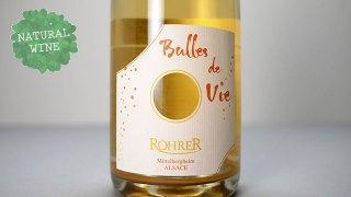 [2200] Bulles de Vie 2019 ANDRE ROHRER / ビュル・ド・ヴィ 2019 アンドレ・ロレール