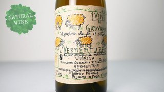 [2600] Vermentuzzo 2020 I Vini di Giovanni / ヴェルメントゥッツォ 2020 イ・ヴィニ・ディ・ジョヴァンニ