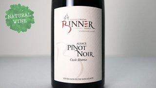 [3450] Pinot Noir Cuvee Beatrice 2019 Christian Binner /  ピノノワール キュヴェ・ベアトリス 2019 クリスチャン・ビネール