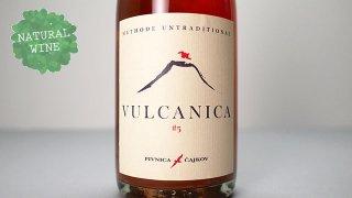 [2625] VULCANICA #5 NV PIVNICA CAJKOV / ヴルカニカ #5 NV ピヴニツァ・チャイコフ