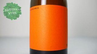 [3450] Orange 2020 Ari's Natural Wine / オレンジ 2020 アリーズ・ナチュラル・ワイン