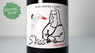[2175] S'Kiss 2020 Ferme des Arnaud / エスキス 2020 フェルム・デ・アルノー