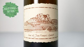 [5700] Cotes du Jura - La Graviere 2018 Anne & Jean-Francois Ganevat / ラ・グラヴィエール 2018 アンヌ&ガヌヴァ
