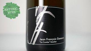 [4200] Cremant du Jura NV Anne & Jean-Francois Ganevat / クレマン・デュ・ジュラ NV アンヌ&ガヌヴァ