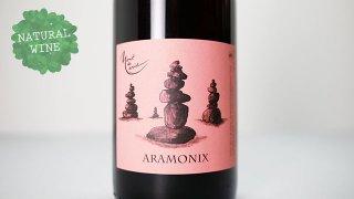 [2250] Aramonix 2020 Mont de Marie / アラモニクス 2020 モン・ド・マリー
