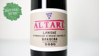 [2800] Langhe Barbera 2019 Nicholas Altare / ランゲ・バルベーラ 2019 二コラ・アルターレ