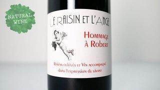 [1900] Hommage a Robert 2020 Le Raisin et L'Ange / オマージュ・ア・ロベール 2020 ル・レザン・エ・ランジュ