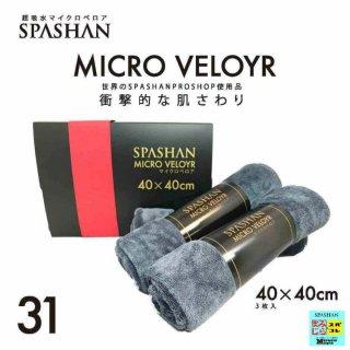 SPASHAN 衝撃的な肌触り マイクロベロア40×40cm 3枚入り