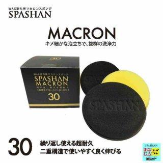 SPASHAN SPASHANスポンジマカロン 3個入り 贅沢な二重構造で使い心地抜群!!