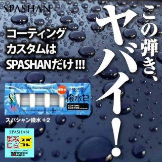 SPASHAN スパシャン コーティングカスタム 撥水プラス2 コーティングは自分でカスタムする時代 撥水+2
