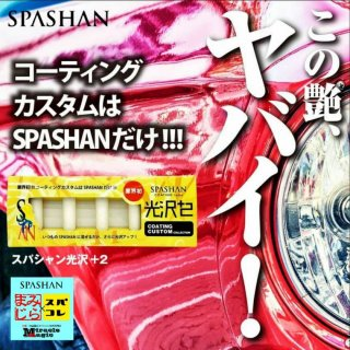 SPASHAN スパシャン コーティングカスタム 光沢プラス2 コーティングは自分でカスタムする時代 光沢+2