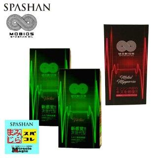 SPASHAN MOBIOS モビオス メタル ミッペリン と ヴァーテックス 2個 スパシャン オイル 添加剤 チューニングサプリメント ディーゼル もOK