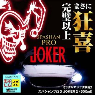 再販決定 SPASHAN スパシャンプロ3  JOKER2 ジョーカー2 紅白セット 数量限定 オンライン限定 ジョーカーパーカープレゼント 先着100名様 エコバッグ JOKERステッカー