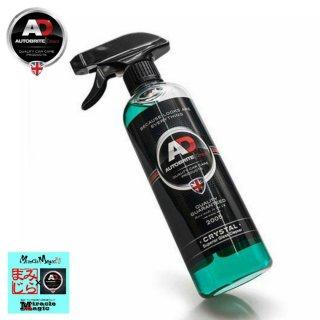 車 ガラス 洗浄 油膜防止 洗車 汚れ除去 クリスタル 視界確保 Autobrite Direct メンテナンス 英国製