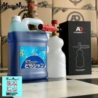 フォームランス どらシャン4L 泡洗車 スノーフォーム 高圧洗浄機 フォームガン ヘビーデューティ カーシャンプー 洗車 ケルヒャー 対応 セット商品 メンテナンス