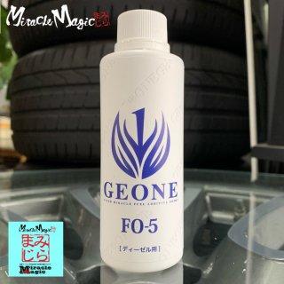 ジーイーワン フュージョンオイル ディーゼル用 ガソリン添加剤 燃料添加剤 FO-5 GE-ONE