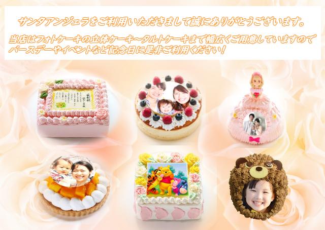 写真ケーキ通販バースデーケーキのサンタアンジェラ