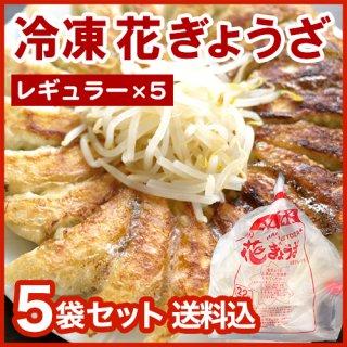花ぎょうざ(レギュラー) 5袋セット クール便送料込 冷凍餃子 ※1袋22個入