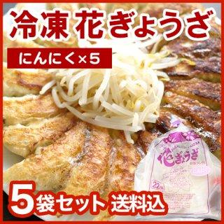 花ぎょうざ(にんにく) 5袋セット クール便送料込 冷凍餃子 ※1袋22個入