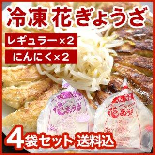 花ぎょうざ(レギュラー×2、にんにく×2) 4袋セット クール便送料込 冷凍餃子 ※1袋22個入