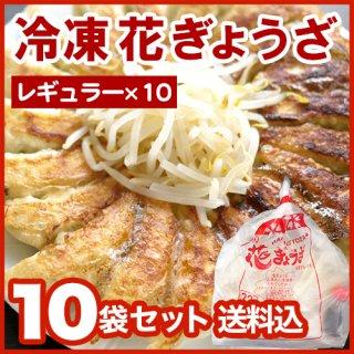 花ぎょうざ(レギュラー) 10袋セット クール便送料込 冷凍餃子 ※1袋22個入