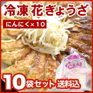 花ぎょうざ(にんにく) 10袋セット クール便送料込 冷凍餃子 ※1袋22個入
