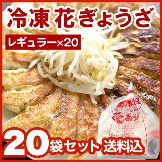 花ぎょうざ(レギュラー) 20袋セット クール便送料込 冷凍餃子 ※1袋22個入
