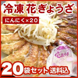 花ぎょうざ(にんにく) 20袋セット クール便送料込 冷凍餃子 ※1袋22個入