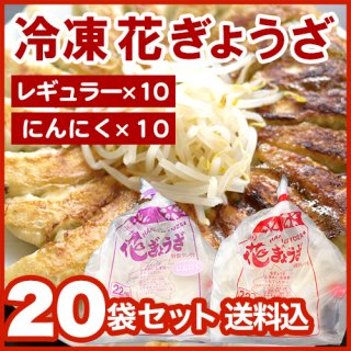 花ぎょうざ(レギュラー×10、にんにく×10) 20袋セット クール便送料込 冷凍餃子 ※1袋22個入