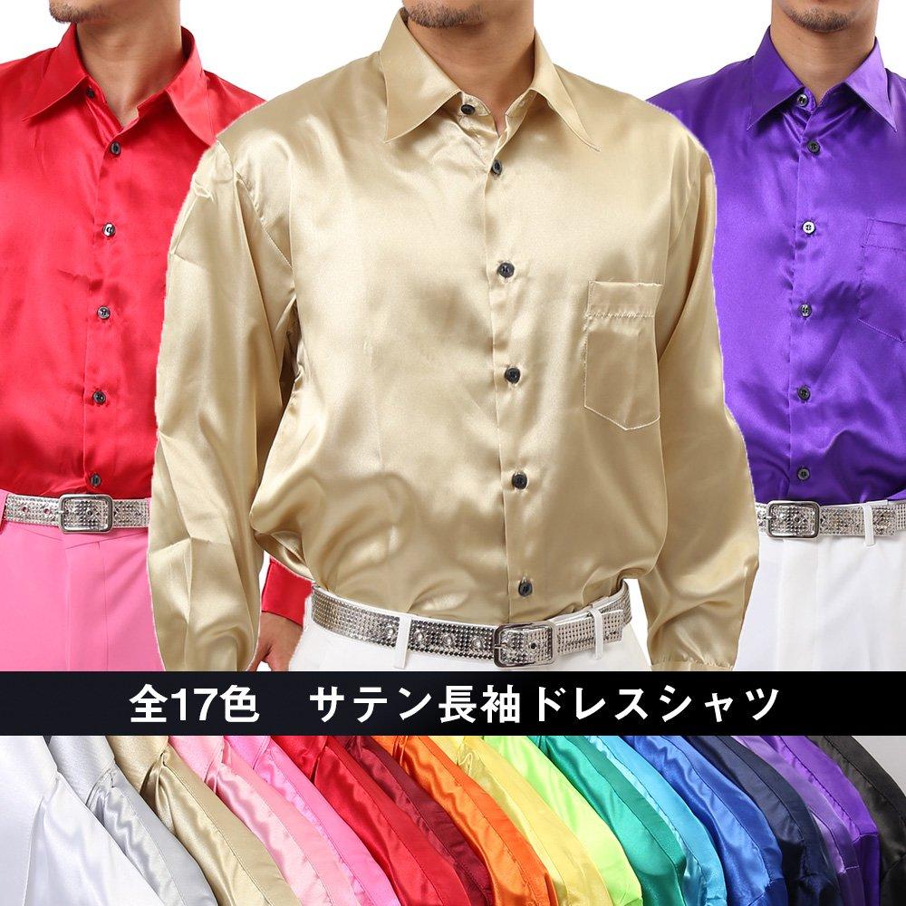 全17色展開!メンズ サテン 長袖 ドレスシャツ
