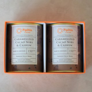 【ギフトボックス】カラメルがけカカオニブ&カシュー2個セット