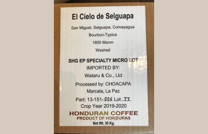 ホンジュラス  エル・シエロ・デ・セルグァパ  シティロースト