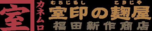 室印の麹屋 福田新作商店