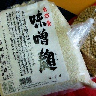 手作り味噌麹キット(米麹)