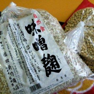 手作り味噌麹キット(合わせ麹)