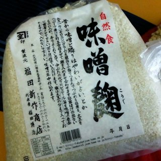 米味噌麹 (単品)